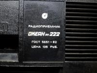 Okean RP-222